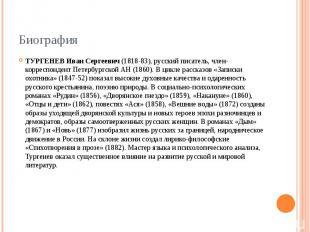 Биография ТУРГЕНЕВ Иван Сергеевич (1818-83), русский писатель, член-корреспонден