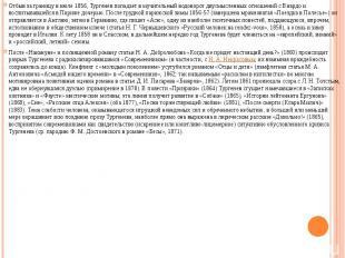 Отбыв за границу в июле 1856, Тургенев попадает в мучительный водоворот двусмысл