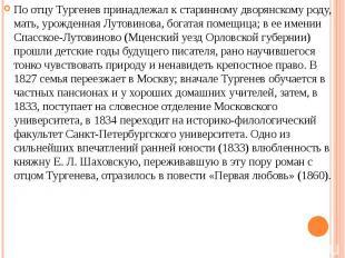По отцу Тургенев принадлежал к старинному дворянскому роду, мать, урожденная Лут