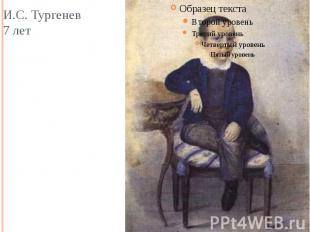 И.С. Тургенев 7 лет