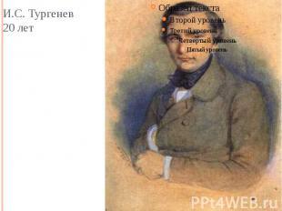 И.С. Тургенев 20 лет