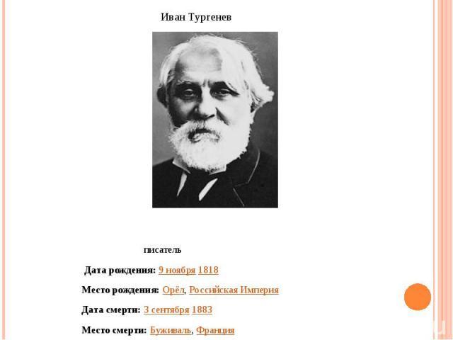 писатель Дата рождения: 9 ноября 1818 Место рождения: Орёл, Российская Империя Дата смерти: 3 сентября 1883 Место смерти: Буживаль, Франция