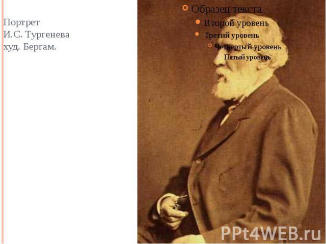 Портрет И.С. Тургенева худ. Бергам.