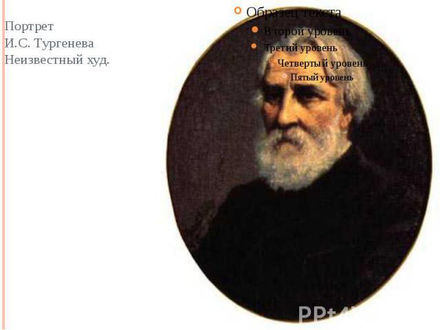 Портрет И.С. Тургенева Неизвестный худ.