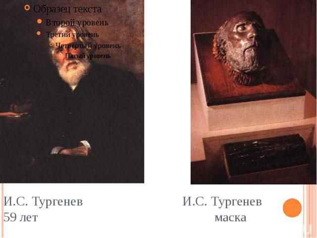 И.С. Тургенев И.С. Тургенев 59 лет маска