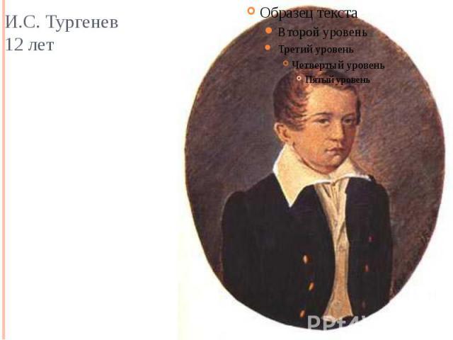 И.С. Тургенев 12 лет