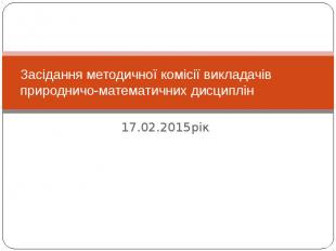 Засідання методичної комісії викладачів природничо-математичних дисциплін 17.02.