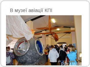 В музеї авіації КПІ
