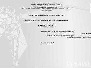 Титульный слайдМИНИСТЕРСТВО ОБРАЗОВАНИЯ МОСКОВСКОЙ ОБЛАСТИГосударственное бюджет