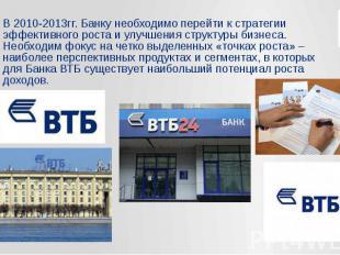 В 2010-2013гг. Банку необходимо перейти к стратегии эффективного роста и улучшен