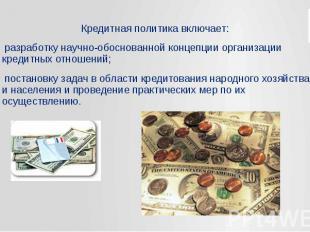 Кредитная политика включает: разработку научно-обоснованной концепции организаци