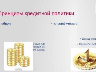 Принципы кредитной политики:общие