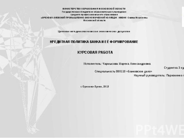 Титульный слайдМИНИСТЕРСТВО ОБРАЗОВАНИЯ МОСКОВСКОЙ ОБЛАСТИГосударственное бюджетное образовательное учреждениесреднего профессионального образования «ОРЕХОВО-ЗУЕВСКИЙ ПРОМЫШЛЕННО-ЭКОНОМИЧЕСКИЙ КОЛЛЕДЖ ИМЕНИ Саввы Морозова» Московской области&n…