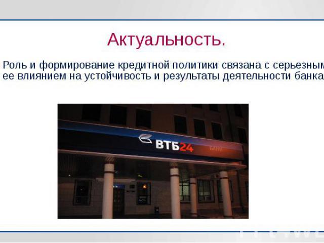 Кредитная политика коммерческого банка презентация