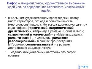Пафос – эмоциональное, художественное выражение идей или, по определению Белинск