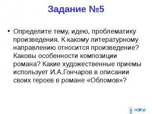 Задание №5 Определите тему, идею, проблематику произведения. К какому литературн