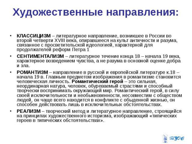 Художественные направления: КЛАССИЦИЗМ – литературное направление, возникшее в России во второй четверти ХVIII века, опиравшееся на культ античности и разума, связанное с просветительской идеологией, характерной для продолжателей реформ Петра 1 СЕНТ…