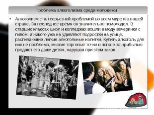 народное лечение алкоголизма в г.гродно
