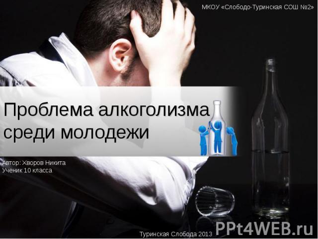 Проблема алкоголизма в современном мире таблетки которые помогают от алкоголизма