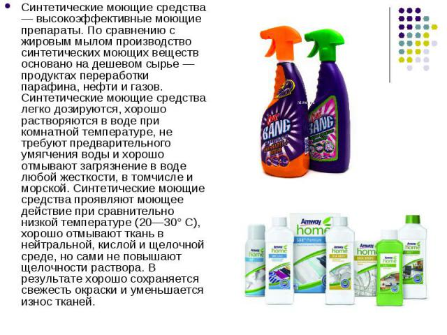 Синтетические моющие средства — высокоэффективные моющие препараты. По сравнению с жировым мылом производство синтетических моющих веществ основано на дешевом сырье — продуктах переработки парафина, нефти и газов. Синтетические моющие средства легко…
