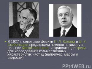 В 1927 г. советские физикиП. Л. КапицаиД. В. Скобельцынп
