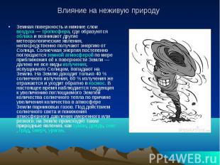 Влияние на неживую природу Земная поверхность и нижние слоивоздуха—&