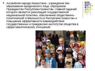Ассамблея народа Казахстана - учреждение без образования юридического лица, обра