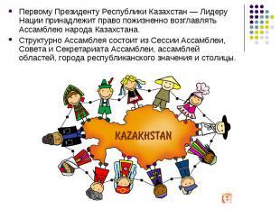 Первому Президенту Республики Казахстан — Лидеру Нации принадлежит право пожизне