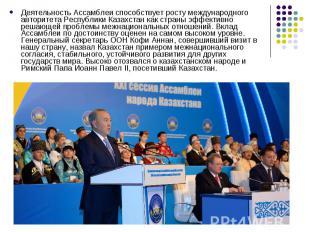 Деятельность Ассамблеи способствует росту международного авторитета Республики К