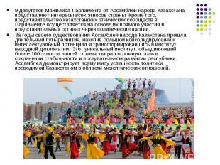 9 депутатов Мажилиса Парламента от Ассамблеи народа Казахстана, представляют инт