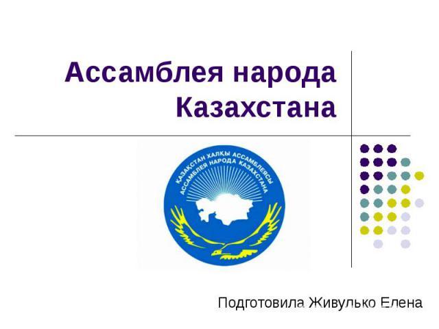 Ассамблея народа Казахстана Подготовила Живулько Елена
