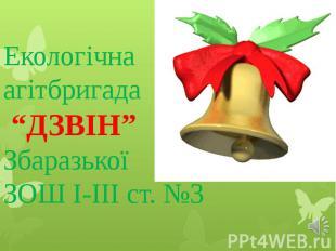 """Екологічна агітбригада """"ДЗВІН""""Збаразької ЗОШ І-ІІІ ст. №3"""