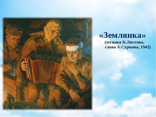 «Землянка» (музыка К.Листова, слова А.Суркова, 1942)