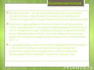 биотехнология Биотехнология - это производственное использование биологических а