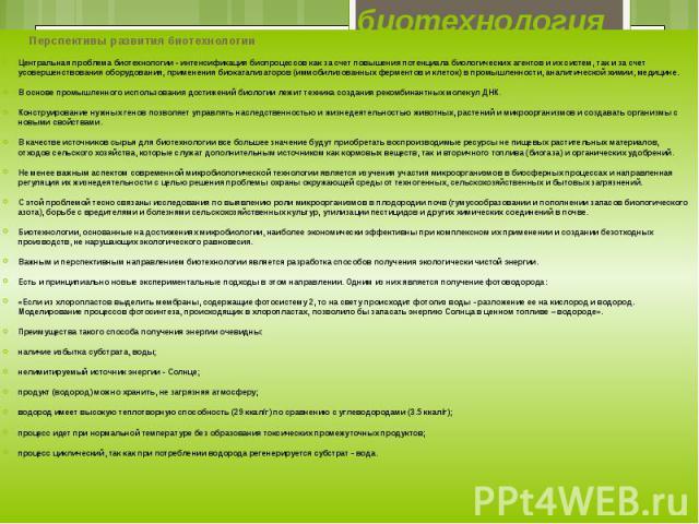 биотехнология Перспективы развития биотехнологии Центральная проблема биотехнологии - интенсификация биопроцессов как за счет повышения потенциала биологических агентов и их систем, так и за счет усовершенствования оборудования, применения био…