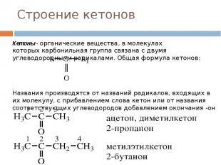 Строение кетонов Кетоны - органические вещества, в молекулах которыхкарбон