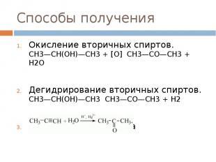 Способы получения Окисление вторичных спиртов. CH3—CH(OH)—CH3+ [O]&n