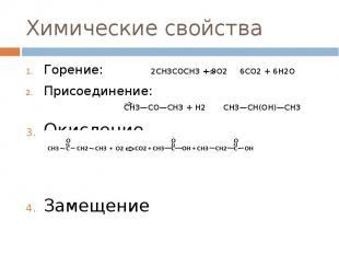 Химические свойства Горение: 2CH3COCH3+ 9O2 6CO2+ 6H2O П