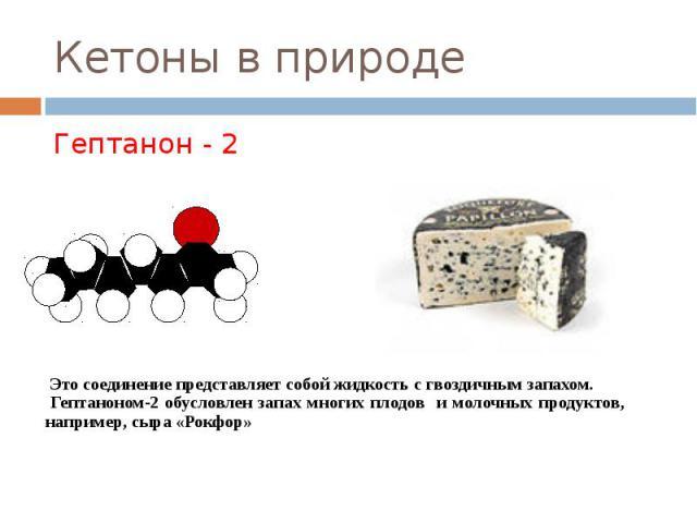 Кетоны в природе Гептанон - 2