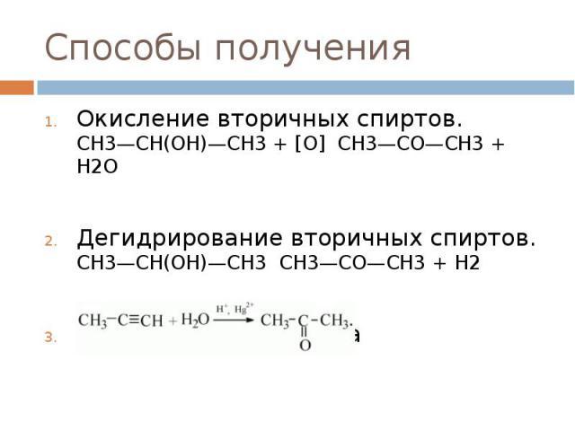 Способы получения Окисление вторичных спиртов. CH3—CH(OH)—CH3+ [O]CH3—CO—CH3+ H2O Дегидрирование вторичных спиртов. CH3—CH(OH)—CH3CH3—CO—CH3+ H2 Гидратация ацетилена