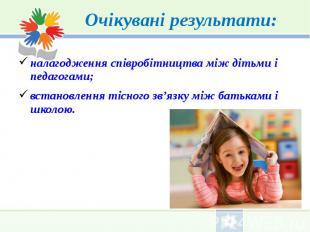 Очікувані результати: налагодження співробітництва між дітьми і педагогами; вста