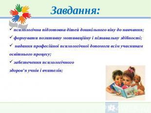 Завдання: психологічна підготовка дітей дошкільного віку до навчання; формувати