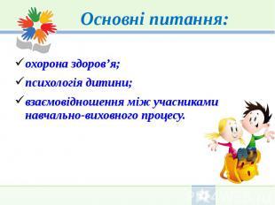 Основні питання: охорона здоров'я; психологія дитини; взаємовідношення між учасн