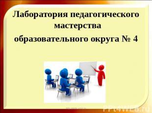 Лаборатория педагогического мастерства Лаборатория педагогического мастерства об