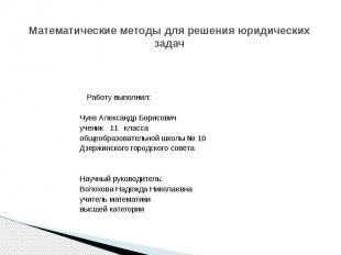 Математические методы для решения юридических задач Работу выполнил:  Чуев