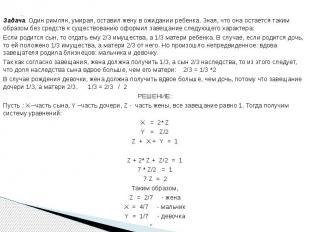 Математическая логика Задача. Один римлян, умирая, оставил жену в ожидании ребен