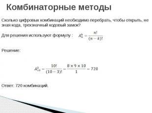 Комбинаторные методы