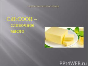 С3Н7СООН – сливочное масло С3Н7СООН – сливочное масло