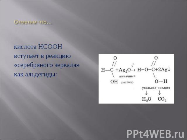 кислота НСООН вступает в реакцию «серебряного зеркала» как альдегиды: