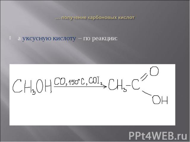 а уксусную кислоту – по реакции: а уксусную кислоту – по реакции: